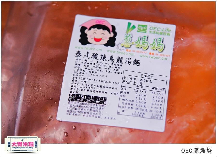 OEC蔥媽媽冷凍義大利麵料理包推薦-millychun0024.jpg