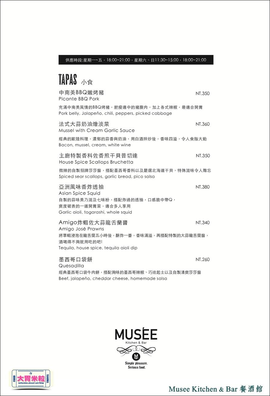 台北特色餐酒館推薦-Musee Kitchen & bar 工業風傢俱餐酒館-millychun0080.jpg