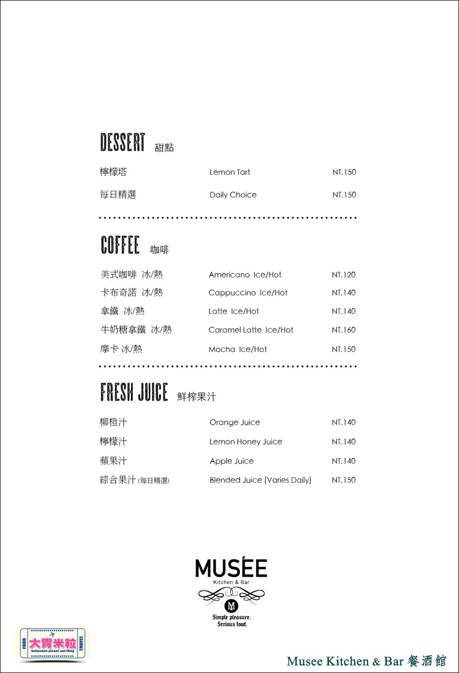 台北特色餐酒館推薦-Musee Kitchen & bar 工業風傢俱餐酒館-millychun0086.jpg