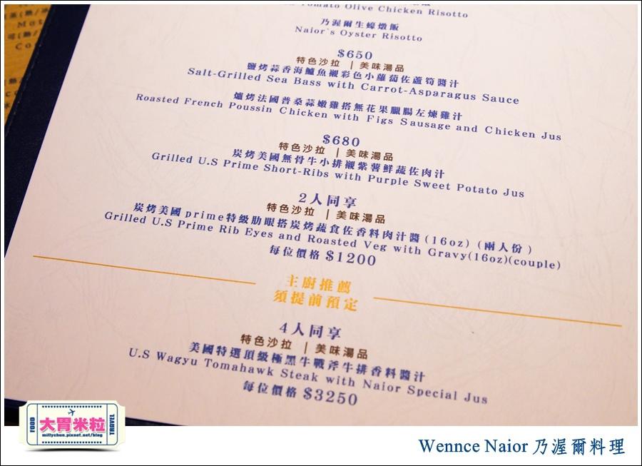 台北無國界料理推薦@WennceNaior乃渥爾料理-鮮蝦貓耳朵麵@大胃米粒0050.jpg