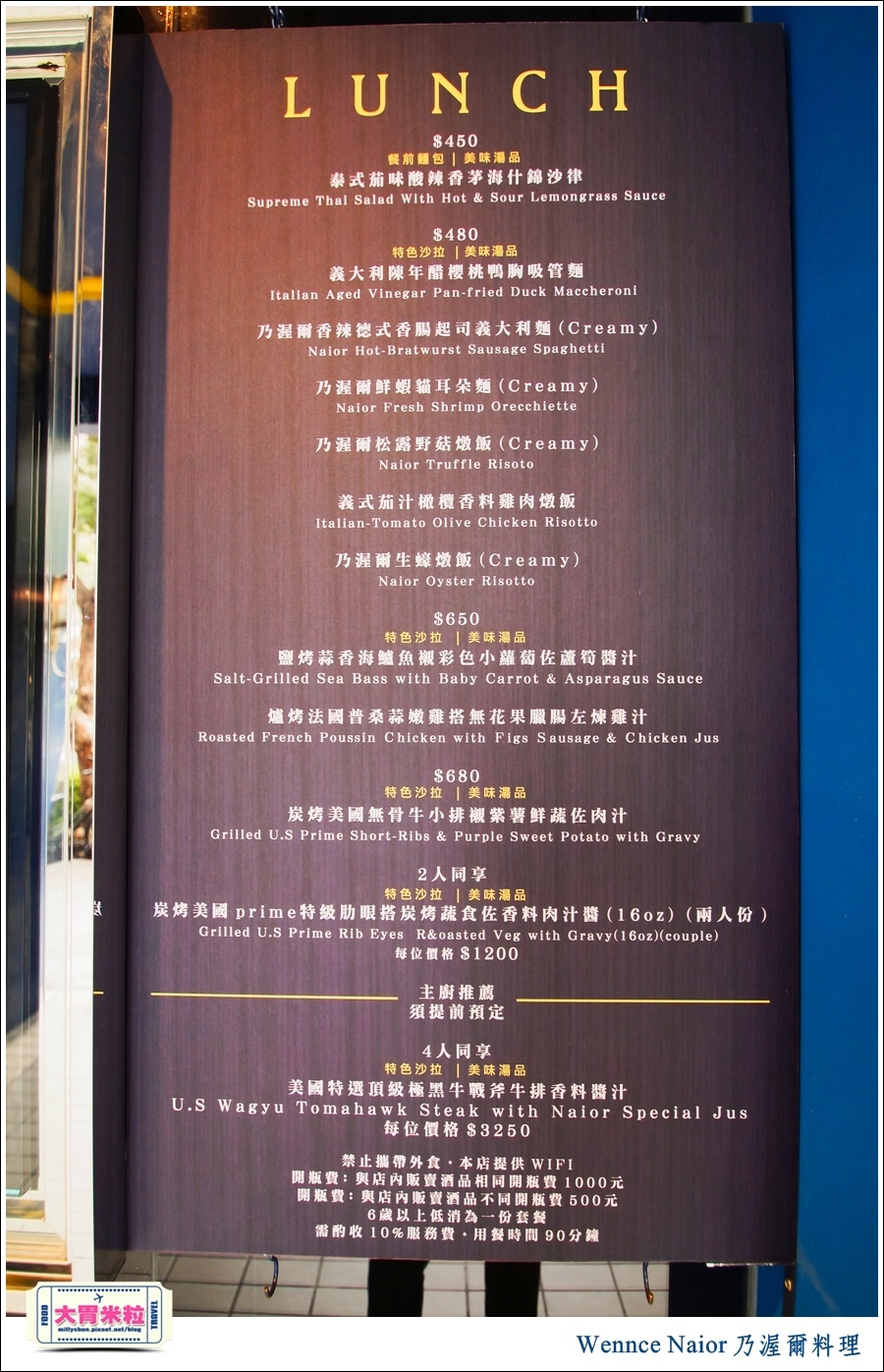 台北無國界料理推薦@WennceNaior乃渥爾料理-鮮蝦貓耳朵麵@大胃米粒0053.jpg