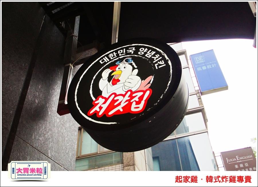 台北韓式炸雞推薦@起家雞Cheogajip哇樂炸雞@大胃米粒0005.jpg