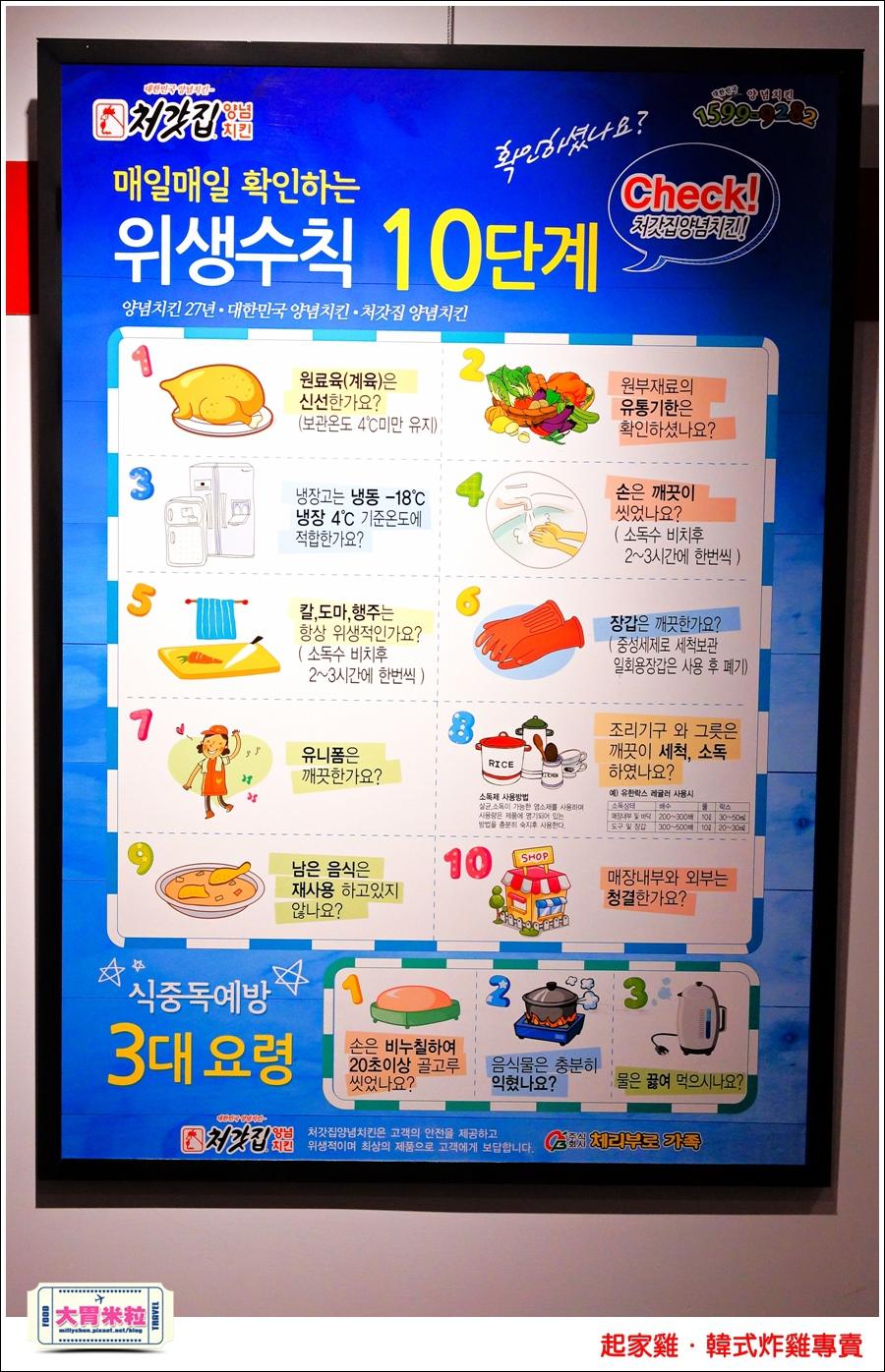 台北韓式炸雞推薦@起家雞Cheogajip哇樂炸雞@大胃米粒0018.jpg