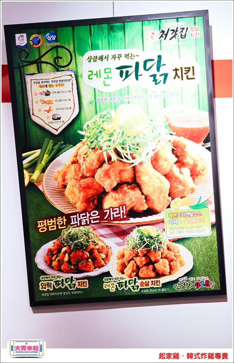 台北韓式炸雞推薦@起家雞Cheogajip哇樂炸雞@大胃米粒0019.jpg