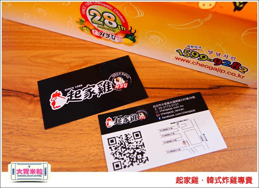 台北韓式炸雞推薦@起家雞Cheogajip哇樂炸雞@大胃米粒0062.jpg