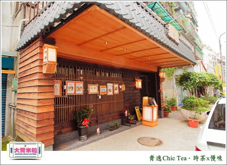 台北日式甜點推薦@青逸Chic Tea.時茶x慢味@大胃米粒0001.jpg