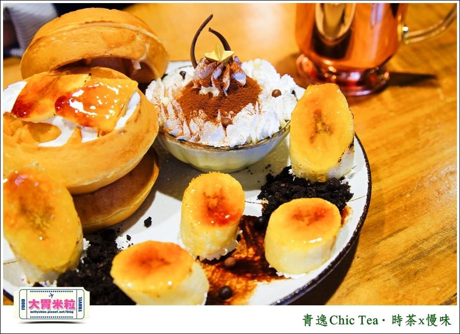 台北日式甜點推薦@青逸Chic Tea.時茶x慢味@大胃米粒0053.jpg