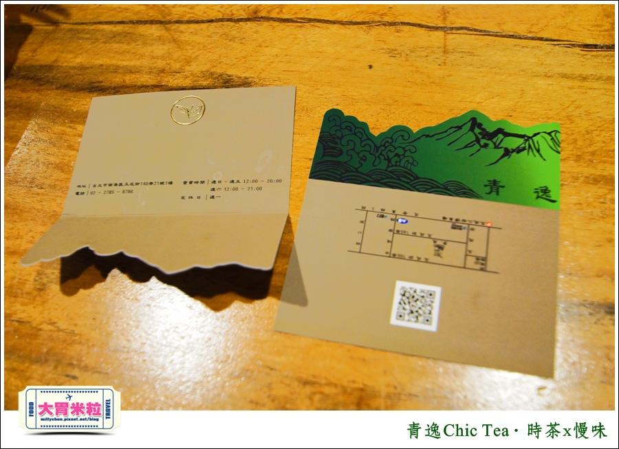 台北日式甜點推薦@青逸Chic Tea.時茶x慢味@大胃米粒0083.jpg