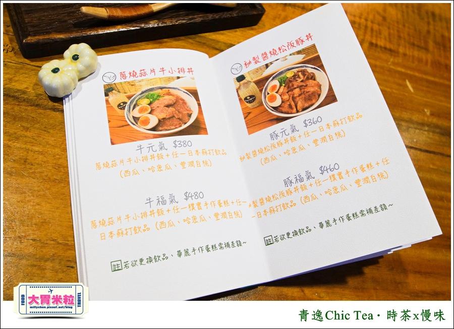 台北日式甜點推薦@青逸Chic Tea.時茶x慢味@大胃米粒0088.jpg