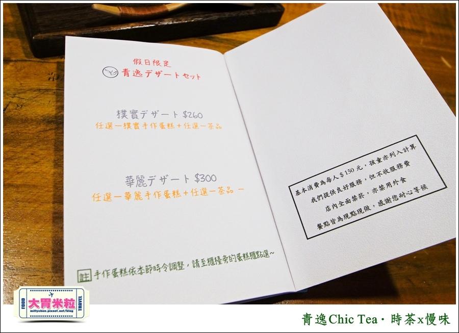 台北日式甜點推薦@青逸Chic Tea.時茶x慢味@大胃米粒0091.jpg