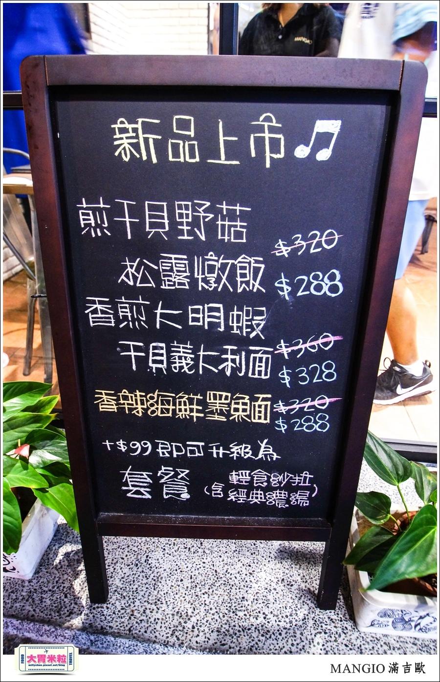 MANGiO Bistro 滿吉歐義式樂活餐酒館@台北餐酒館推薦@大胃米粒0004.jpg