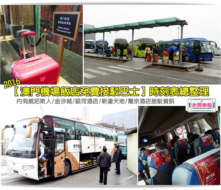 2016澳門飯店免費接駁巴士時刻表總整理@大胃米粒.jpg