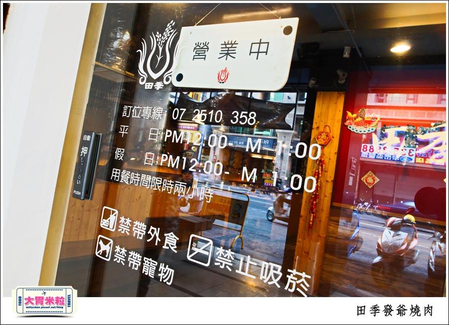 高雄火鍋燒肉吃到飽推薦@田季發爺燒肉高雄自強店@大胃米粒0004.jpg