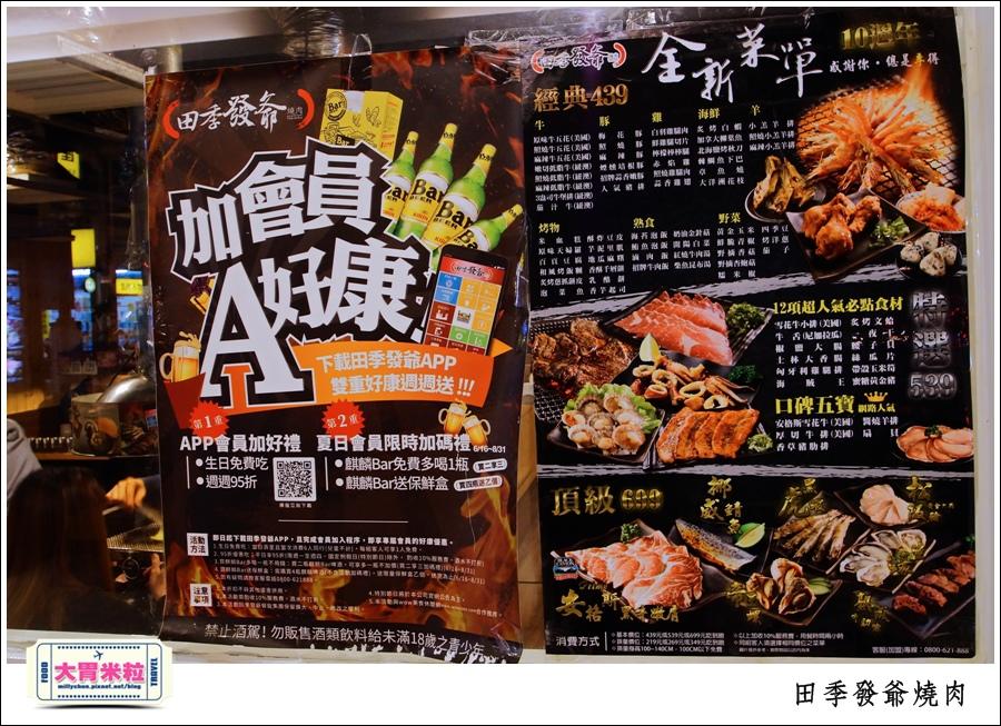 高雄火鍋燒肉吃到飽推薦@田季發爺燒肉高雄自強店@大胃米粒0005.jpg