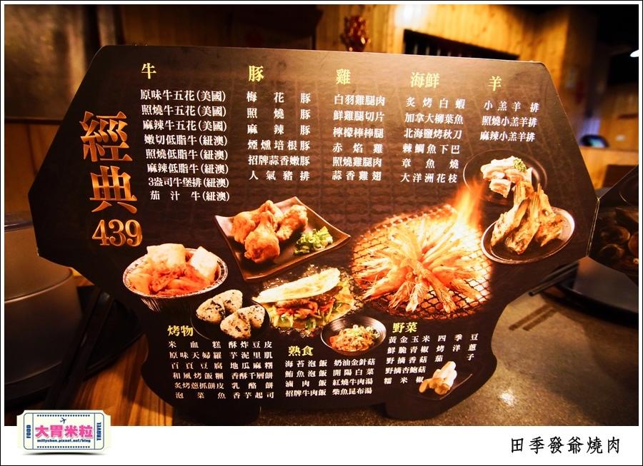 高雄火鍋燒肉吃到飽推薦@田季發爺燒肉高雄自強店@大胃米粒0011.jpg