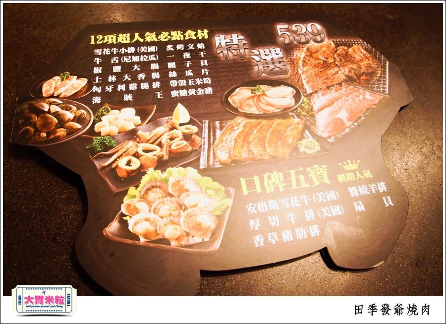 高雄火鍋燒肉吃到飽推薦@田季發爺燒肉高雄自強店@大胃米粒0012.jpg