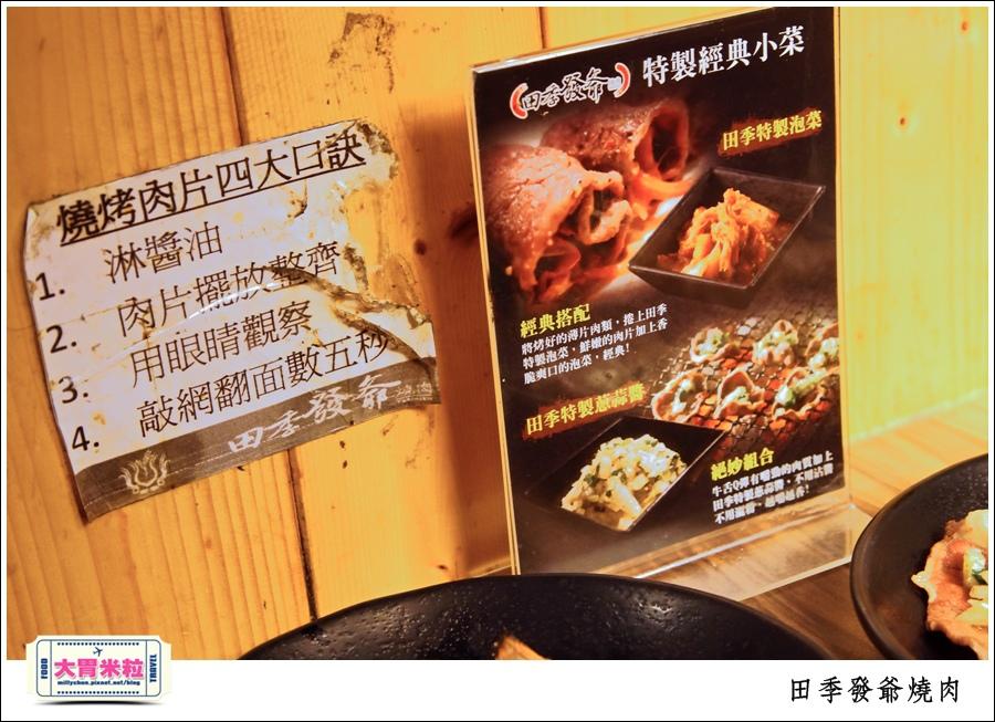 高雄火鍋燒肉吃到飽推薦@田季發爺燒肉高雄自強店@大胃米粒0017.jpg