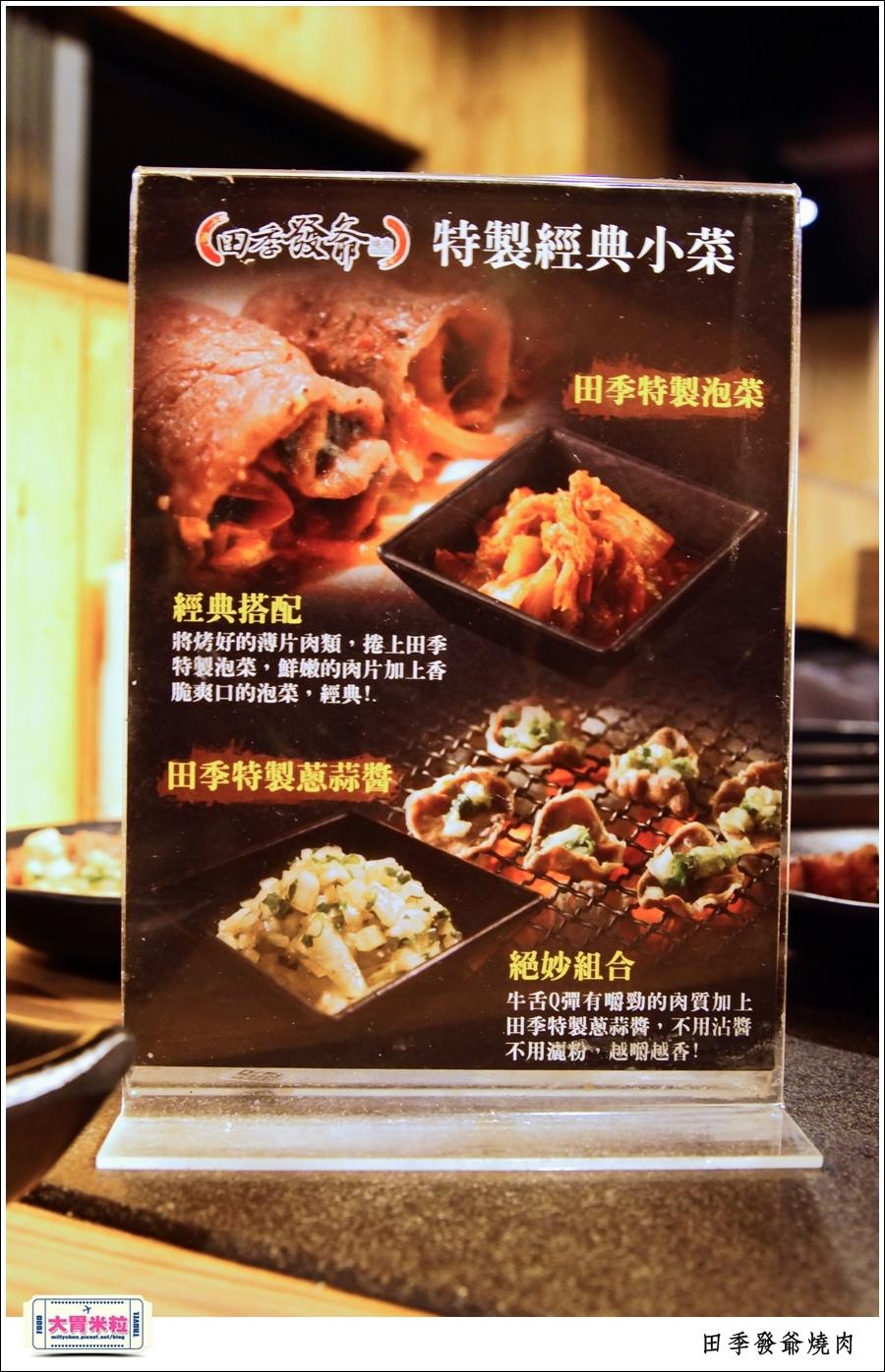 高雄火鍋燒肉吃到飽推薦@田季發爺燒肉高雄自強店@大胃米粒0018.jpg