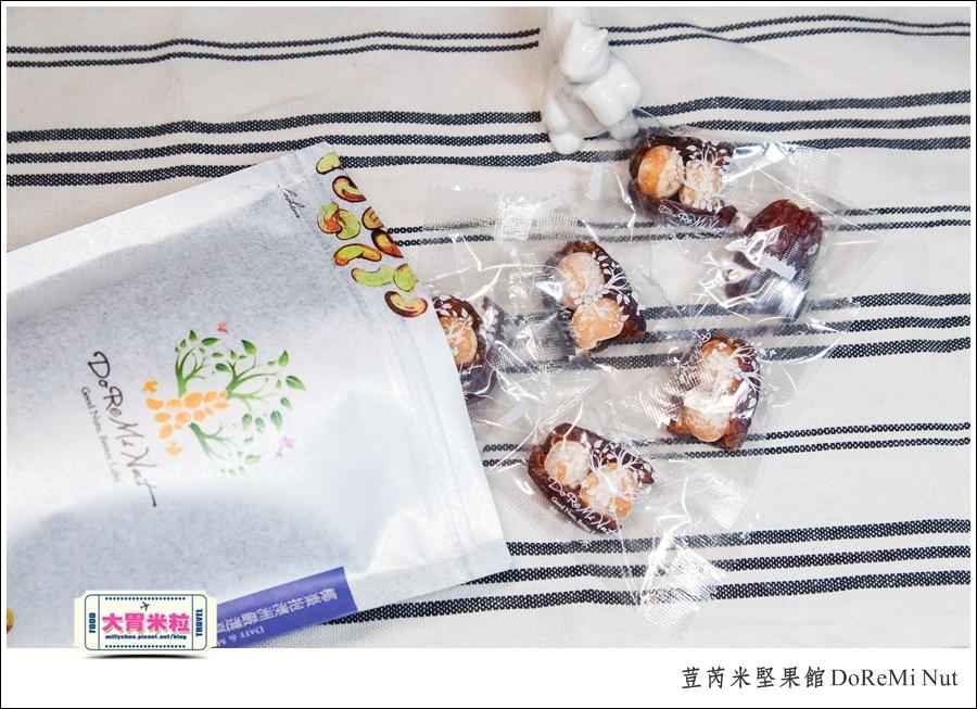 荳芮米堅果館DoReMi Nut@椰棗堅果乾推薦@大胃米粒0012.jpg