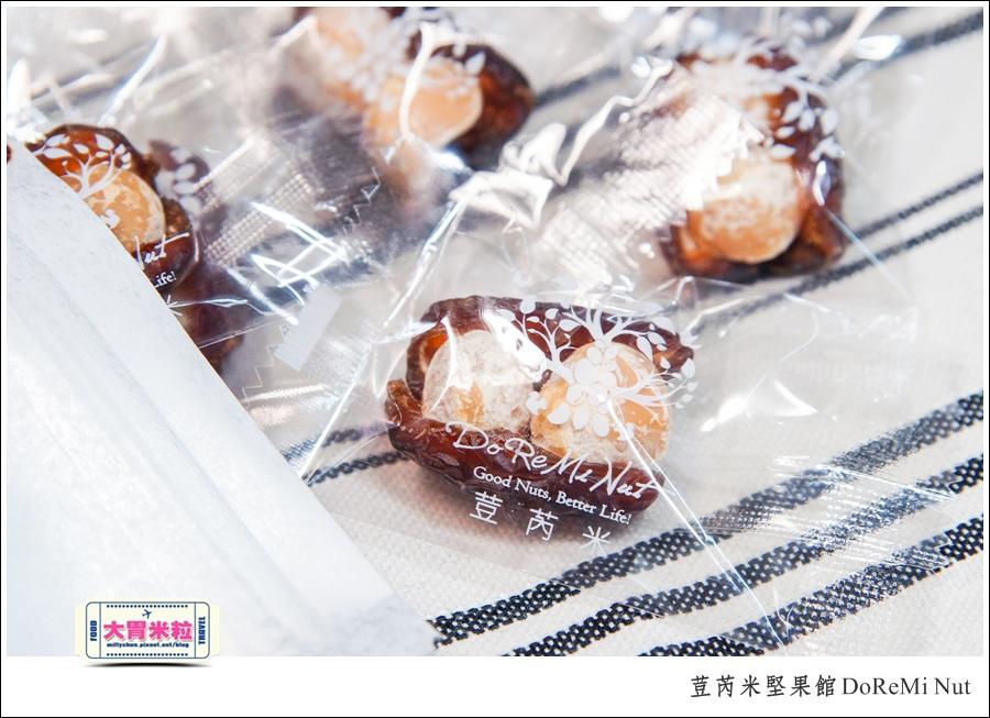 荳芮米堅果館DoReMi Nut@椰棗堅果乾推薦@大胃米粒0013.jpg