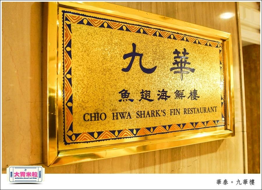 台北粵菜料理推薦@華泰王子大飯店九華樓@大胃米粒0005.jpg