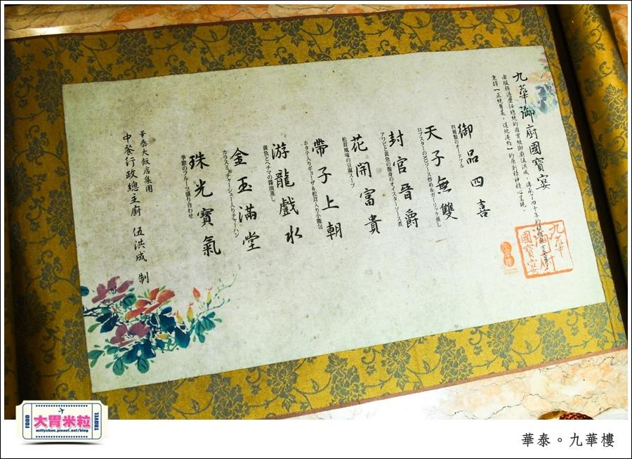 台北粵菜料理推薦@華泰王子大飯店九華樓@大胃米粒0006.jpg