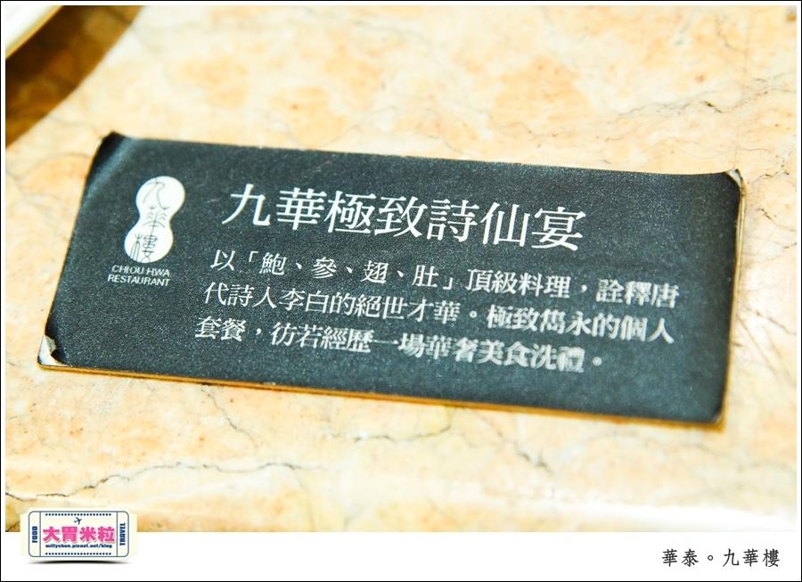 台北粵菜料理推薦@華泰王子大飯店九華樓@大胃米粒0009.jpg