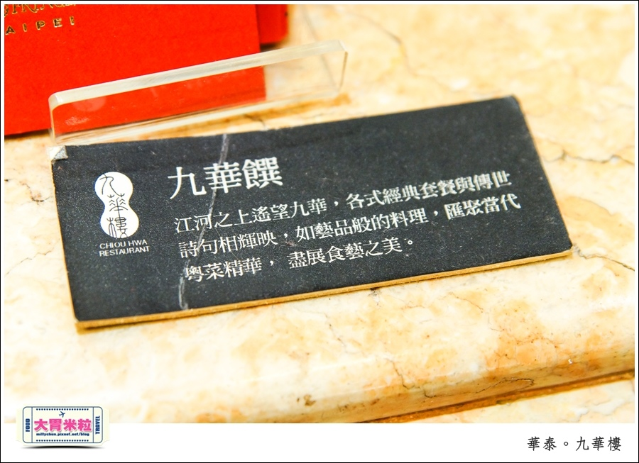 台北粵菜料理推薦@華泰王子大飯店九華樓@大胃米粒0011.jpg