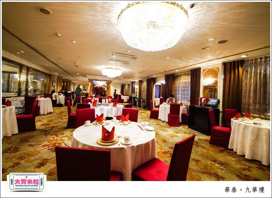 台北粵菜料理推薦@華泰王子大飯店九華樓@大胃米粒0012.jpg