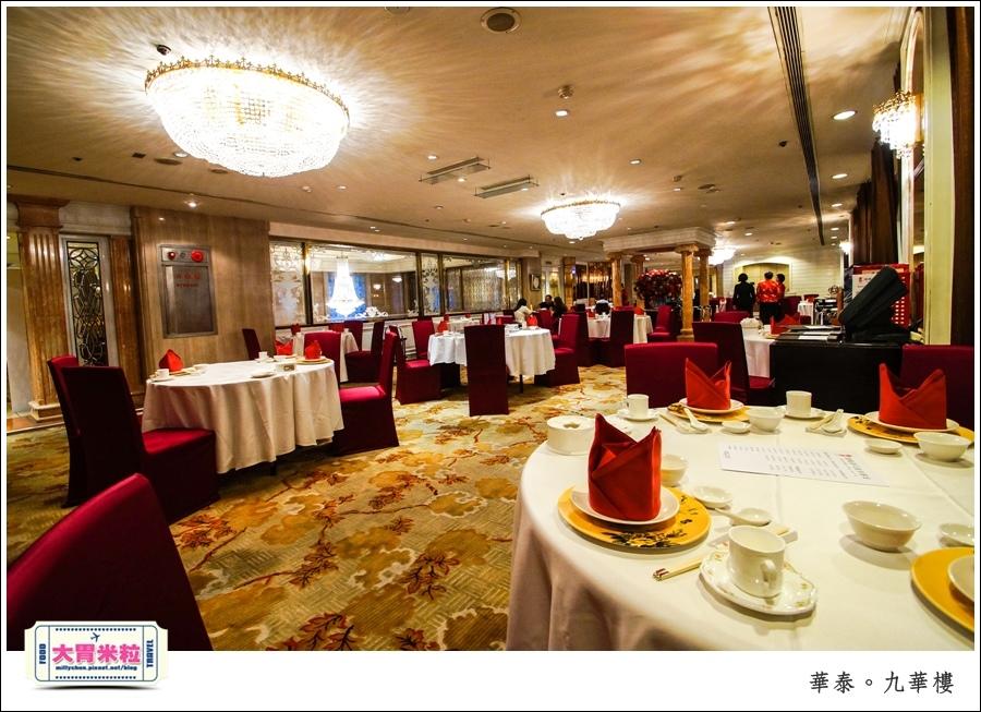 台北粵菜料理推薦@華泰王子大飯店九華樓@大胃米粒0015.jpg