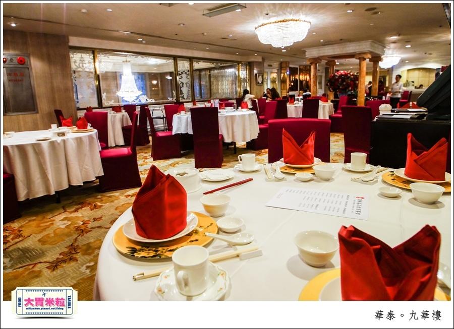 台北粵菜料理推薦@華泰王子大飯店九華樓@大胃米粒0016.jpg