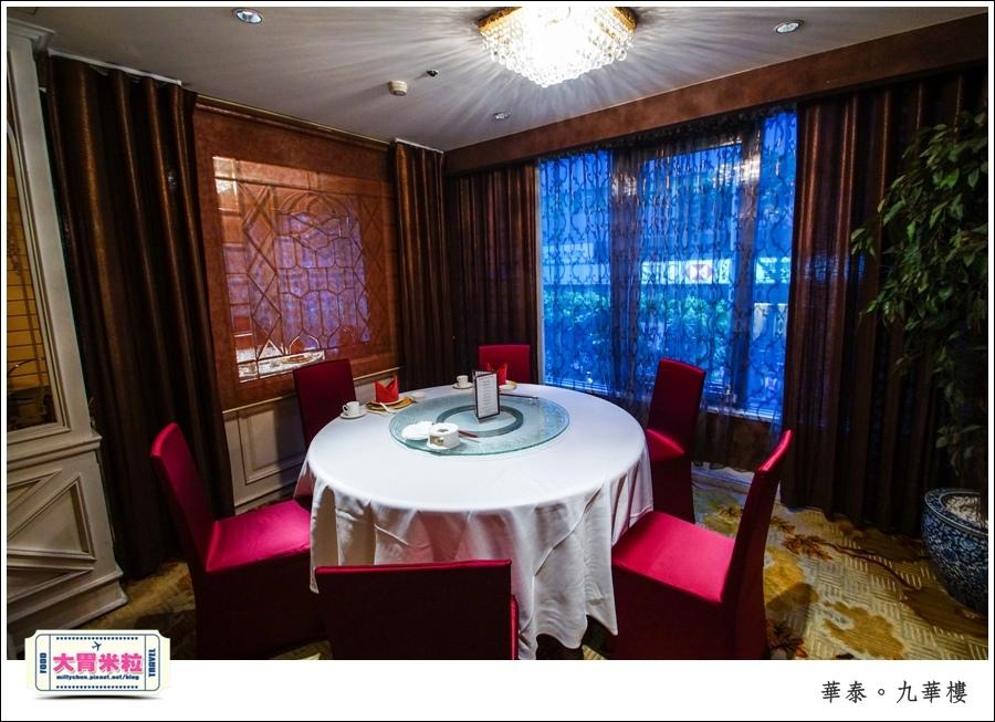 台北粵菜料理推薦@華泰王子大飯店九華樓@大胃米粒0018.jpg