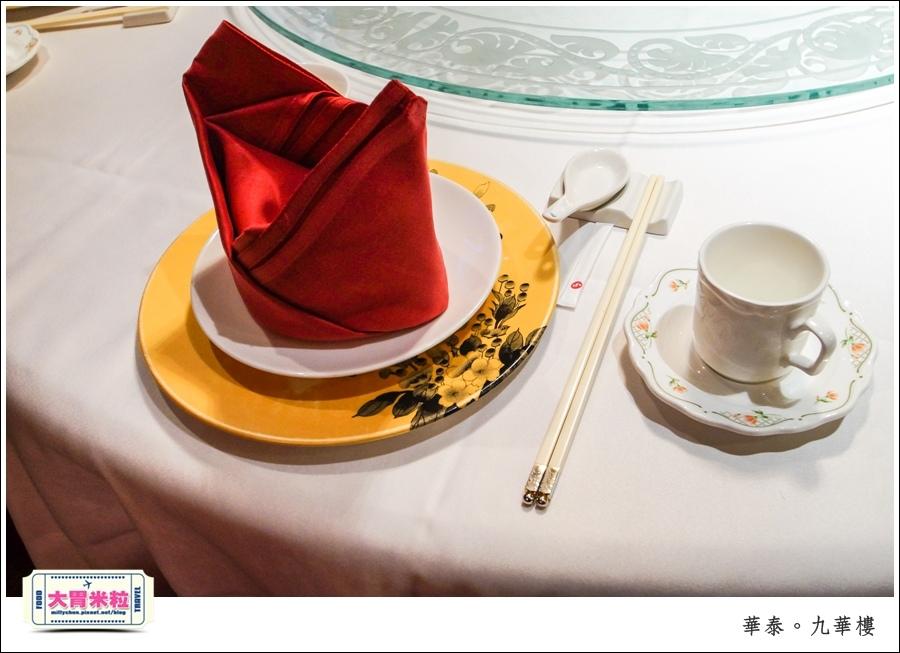 台北粵菜料理推薦@華泰王子大飯店九華樓@大胃米粒0020.jpg