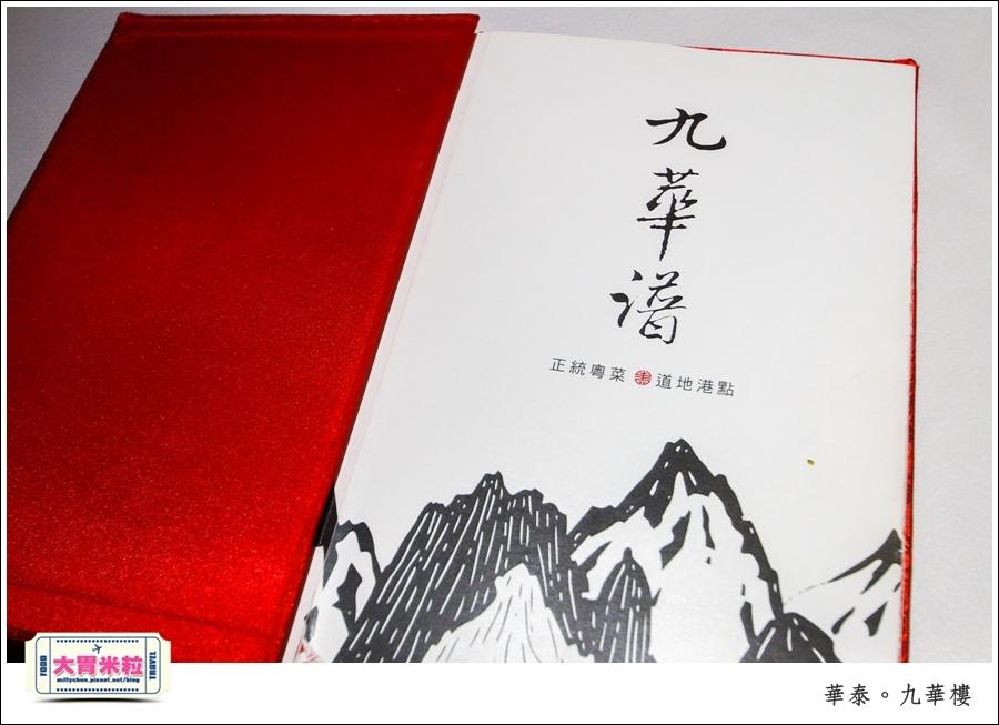 台北粵菜料理推薦@華泰王子大飯店九華樓@大胃米粒0023.jpg