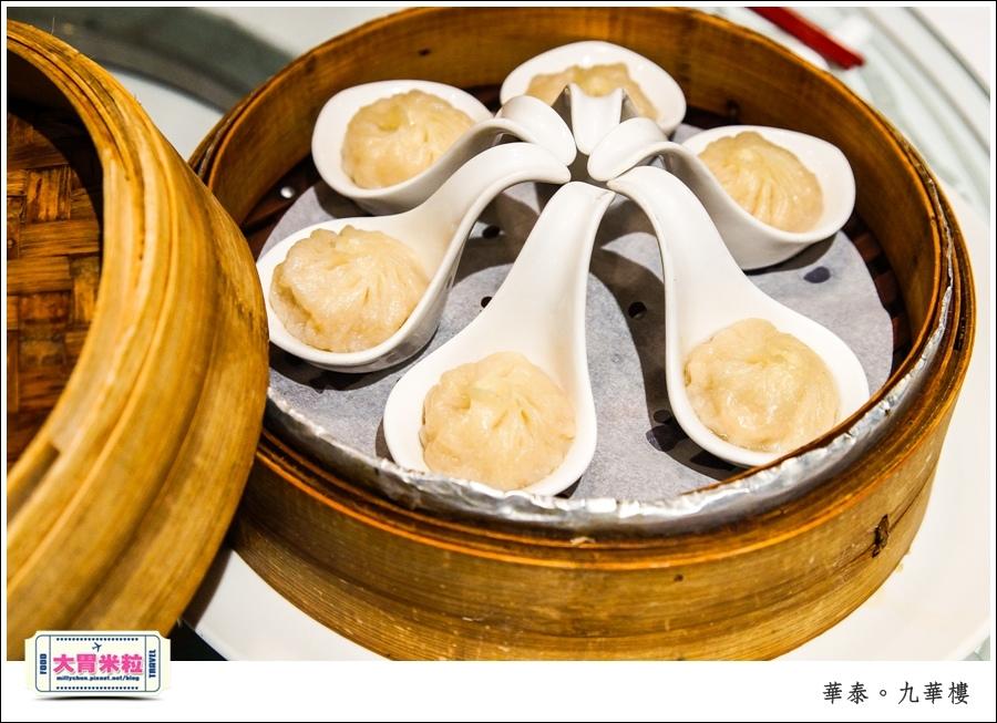 台北粵菜料理推薦@華泰王子大飯店九華樓@大胃米粒0025.jpg