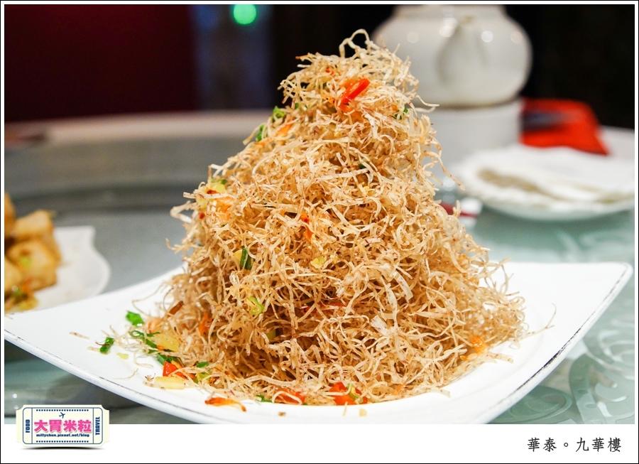 台北粵菜料理推薦@華泰王子大飯店九華樓@大胃米粒0040.jpg