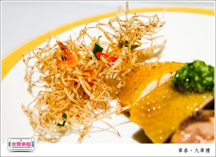 台北粵菜料理推薦@華泰王子大飯店九華樓@大胃米粒0041.jpg