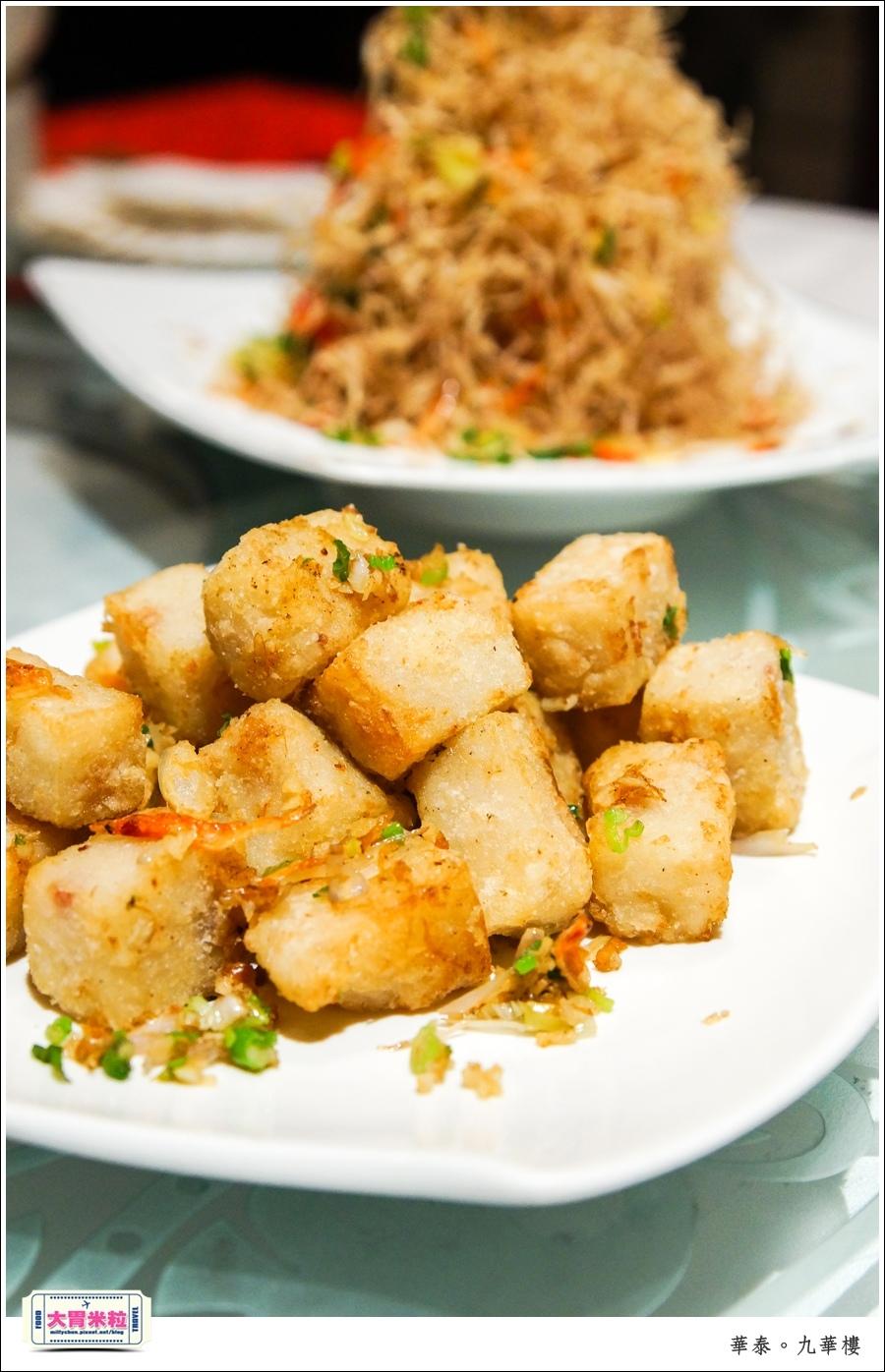 台北粵菜料理推薦@華泰王子大飯店九華樓@大胃米粒0042.jpg