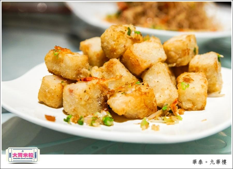 台北粵菜料理推薦@華泰王子大飯店九華樓@大胃米粒0043.jpg