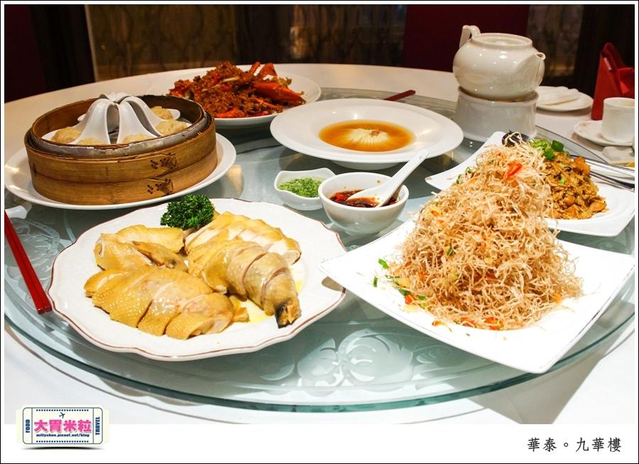 台北粵菜料理推薦@華泰王子大飯店九華樓@大胃米粒0050.jpg