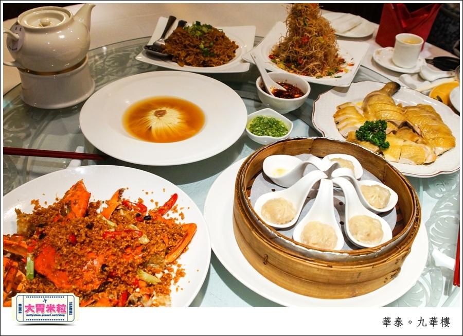 台北粵菜料理推薦@華泰王子大飯店九華樓@大胃米粒0051.jpg