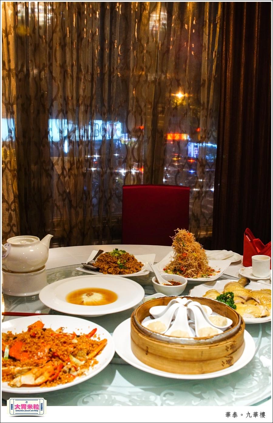 台北粵菜料理推薦@華泰王子大飯店九華樓@大胃米粒0052.jpg
