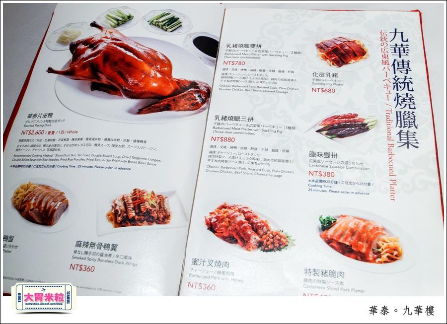 台北粵菜料理推薦@華泰王子大飯店九華樓@大胃米粒0060.jpg