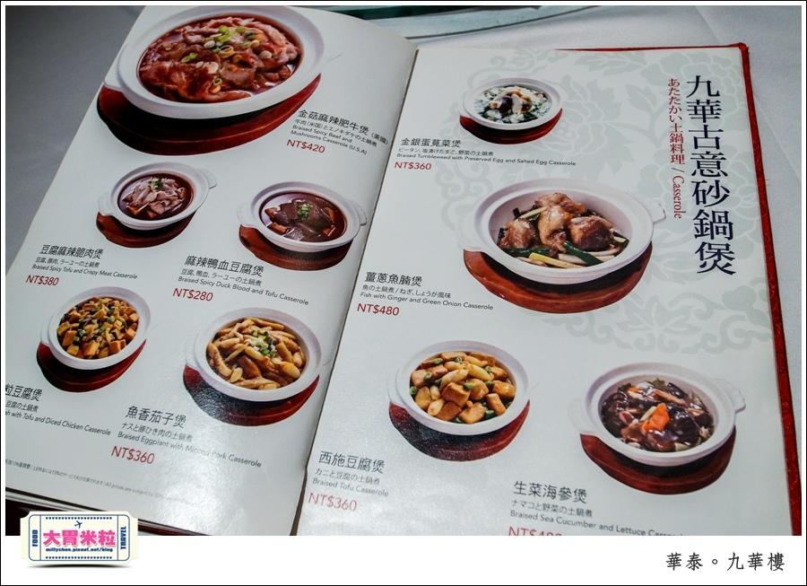 台北粵菜料理推薦@華泰王子大飯店九華樓@大胃米粒0065.jpg
