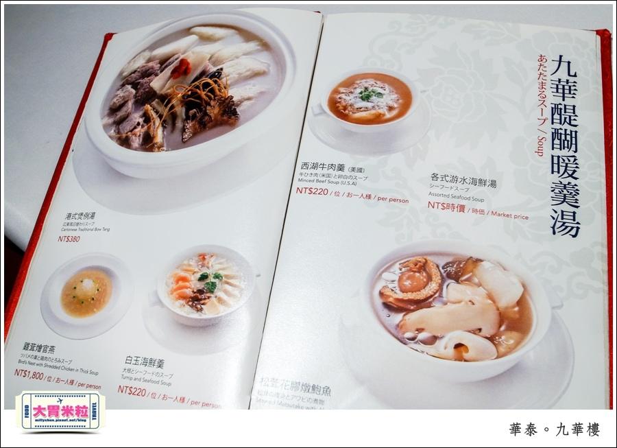 台北粵菜料理推薦@華泰王子大飯店九華樓@大胃米粒0066.jpg