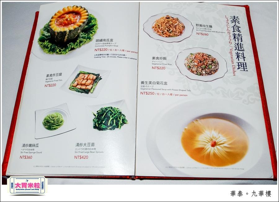 台北粵菜料理推薦@華泰王子大飯店九華樓@大胃米粒0068.jpg