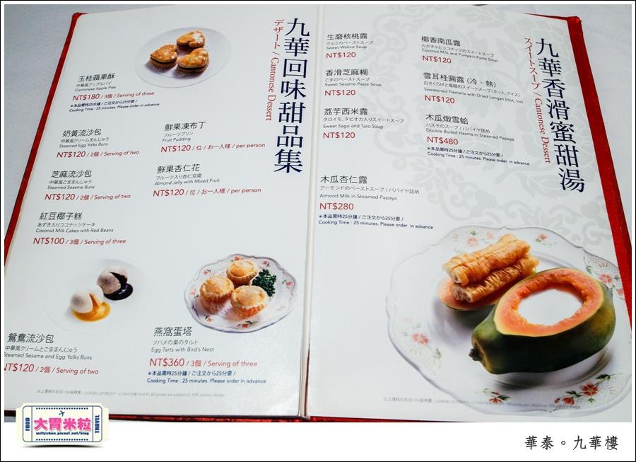 台北粵菜料理推薦@華泰王子大飯店九華樓@大胃米粒0071.jpg