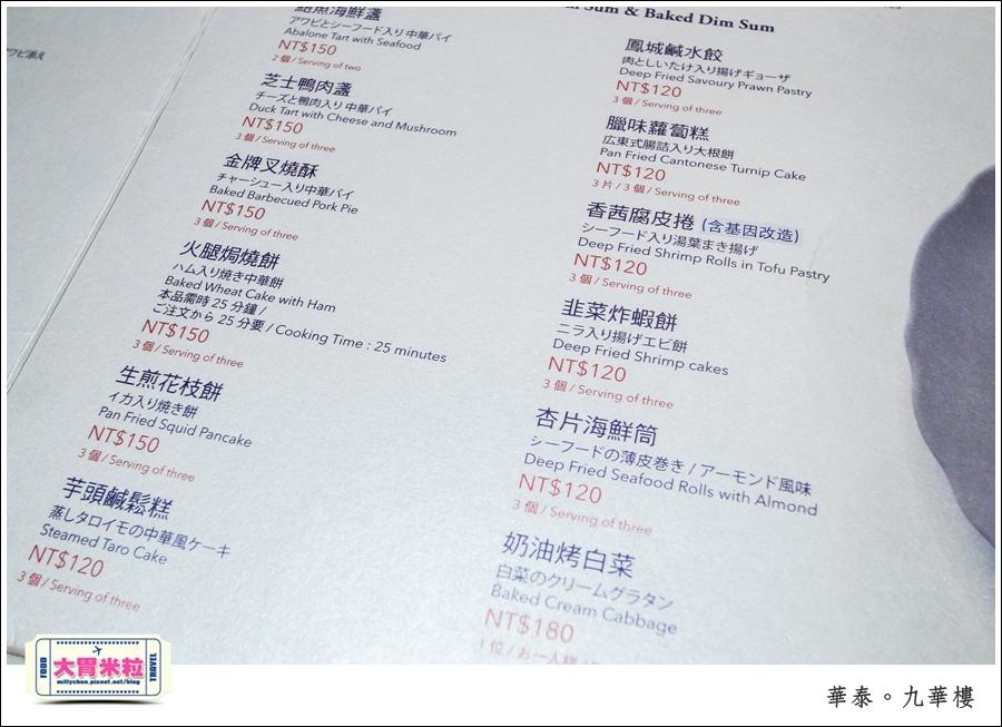 台北粵菜料理推薦@華泰王子大飯店九華樓@大胃米粒0074.jpg