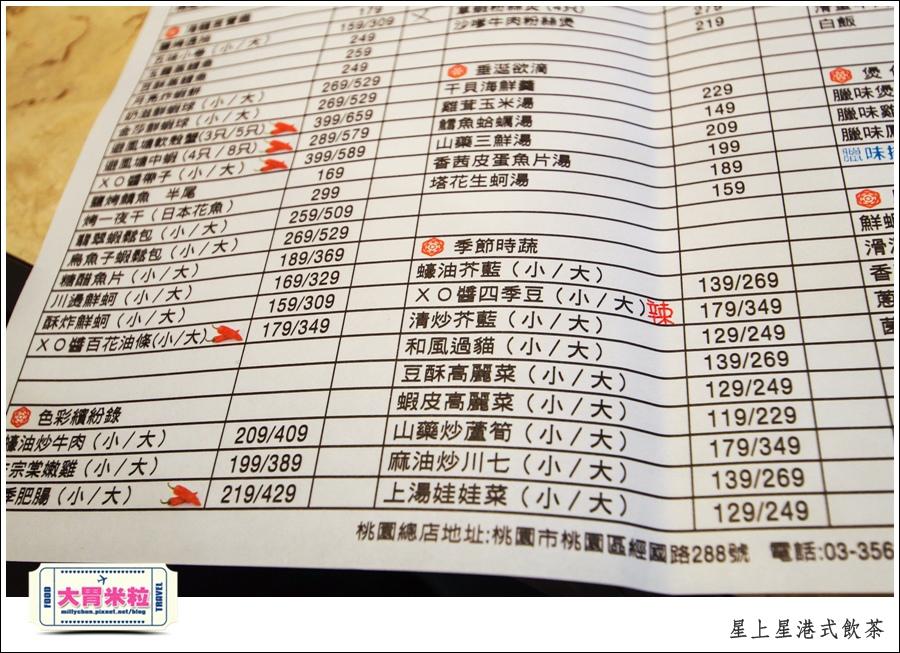 新竹港式飲茶推薦@星上星港式飲茶新竹竹北店@大胃米粒0069.jpg