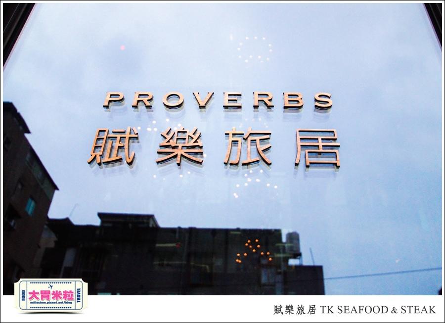 台北牛排餐廳推薦@賦樂旅居-TK SEAFOOD & STEAK(TK牛排)@大胃米粒0006.jpg